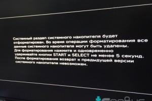 PlayStation 3 Slim не включается, код ошибки 8002F1F9