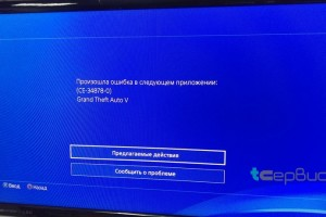 Sony Playstation 4 1208A код ошибки CE-34878-0