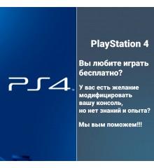 Прошивка PlayStation 4