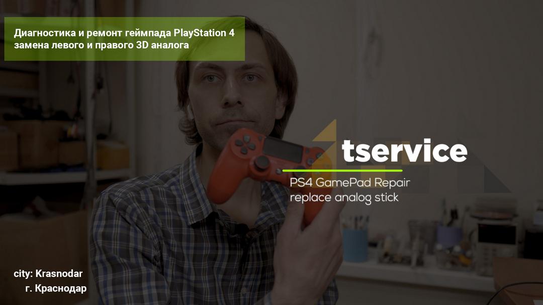 Ремонт джойстиков PS4