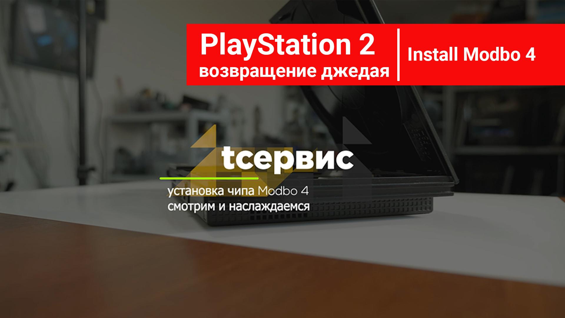 Чиповка PS2